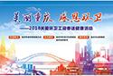 【华龙网】很暖心 重庆协和医院为主城2万余名环卫工免费体检