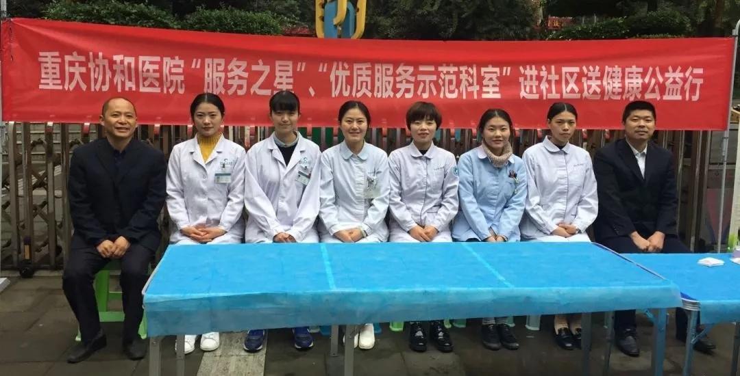 """重庆协和医院""""服务之星""""""""优质服务示范科室""""进社区送健康赢得居民热捧!"""