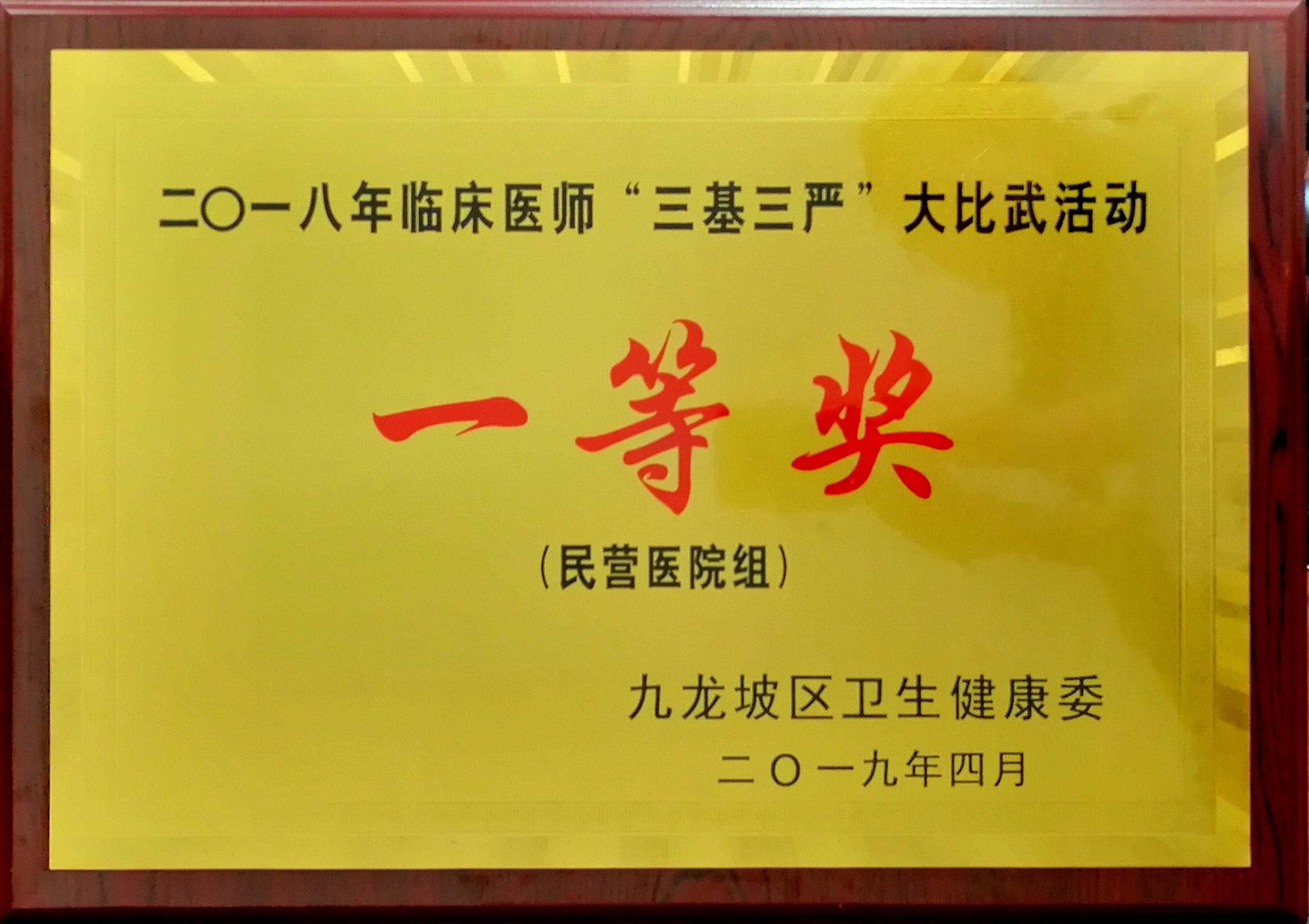 """重庆市临床医师""""三基三严""""大比武活动一等奖"""