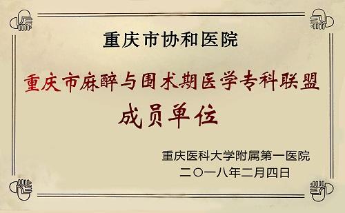 重庆市麻醉与围术期医学专科联盟成员单位