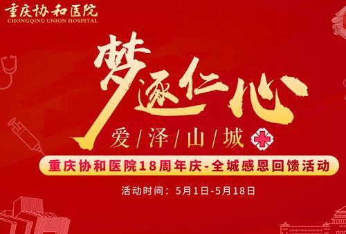梦逐仁心·爱泽山城 | 重庆协和18周年庆,感恩回馈活动全城启动!