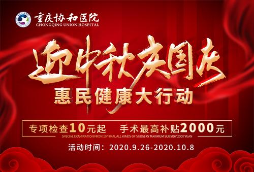 【迎中秋·庆国庆】协和礼献山城,邀您与健康同行!