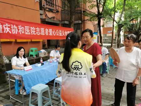 协和医院志愿者进社区送健康巡礼2