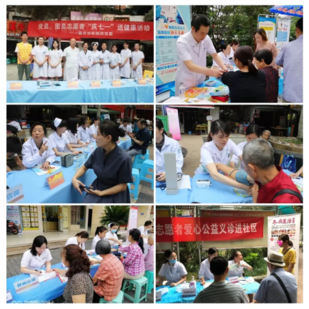 协和医院志愿者进社区送健康巡礼