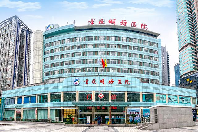 【通告】我院升级更名为重庆明好医院!