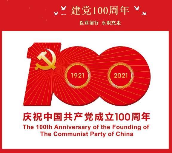 庆祝建党100周年|学党史、颂党恩、听党话、跟党走